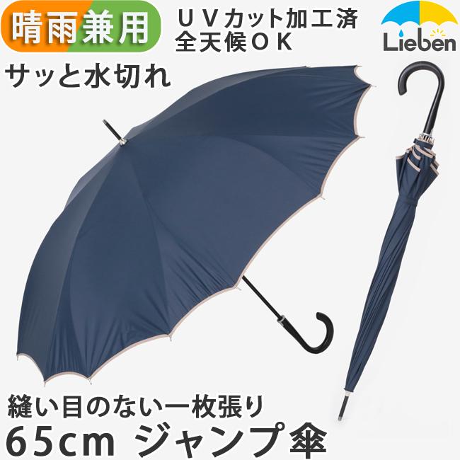 サッと水切れ 縫い目のない一枚張り傘 65cm