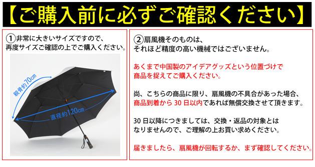 扇風機傘 注意1