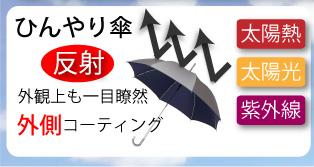 ひんやり遮熱日傘