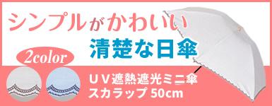 UV遮熱遮光ミニ傘 スカラップ 50cm