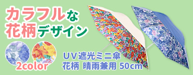 UV遮光ミニ傘 花柄 50cm