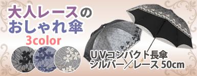UVコンパクト長傘 シルバー/レース 50cm