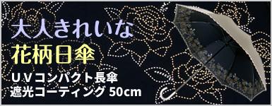 UVコンパクト長傘 遮光コーティング 50cm