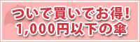 1,000円以下